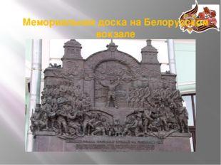 Мемориальная доска на Белорусском вокзале