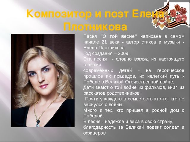 """Композитор и поэт Елена Плотникова Песня """"О той весне"""" написана в самом начал..."""
