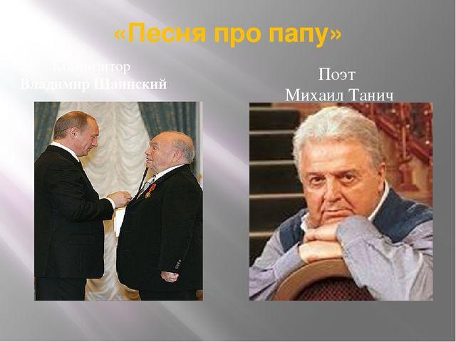 «Песня про папу» Композитор Владимир Шаинский Поэт Михаил Танич