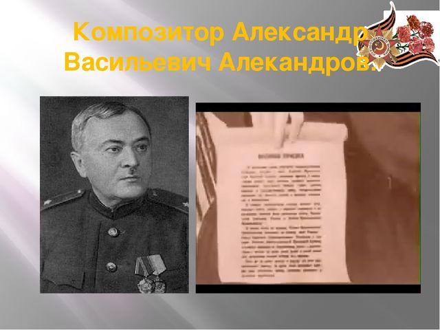 Композитор Александр Васильевич Алекандров.