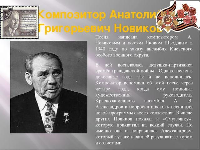 Композитор Анатолий Григорьевич Новиков Песня написана композитором А. Новико...