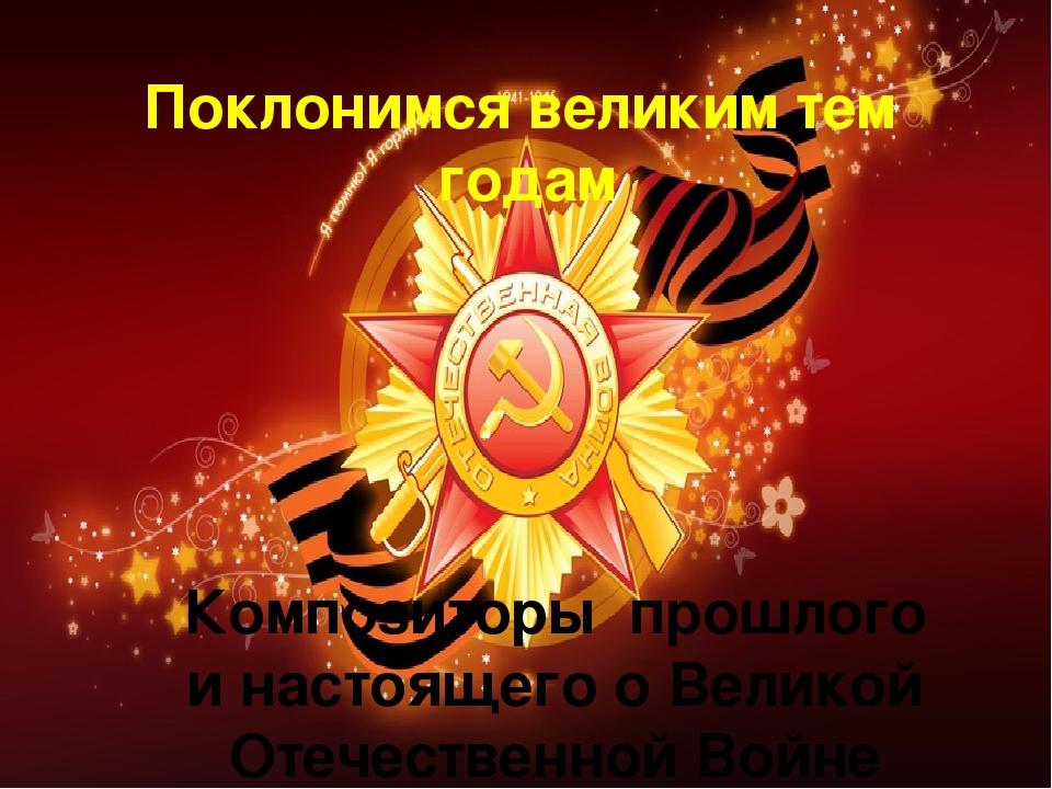 Композиторы прошлого и настоящего о Великой Отечественной Войне 1941 -1945гг...