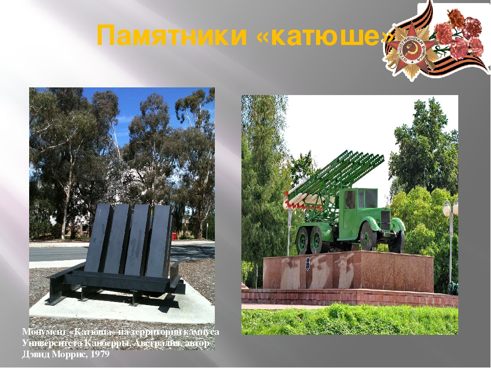 Памятники «катюше» Монумент «Катюша» на территории кампуса Университета Канбе...