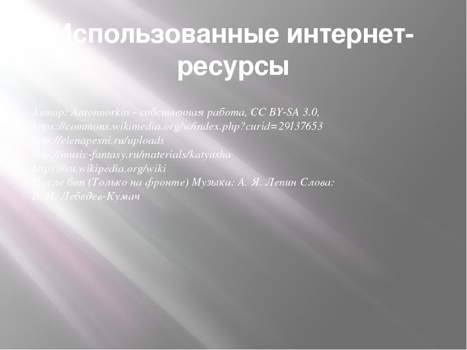 Использованные интернет- ресурсы Автор: Antonnorkin - собственная работа, CC...