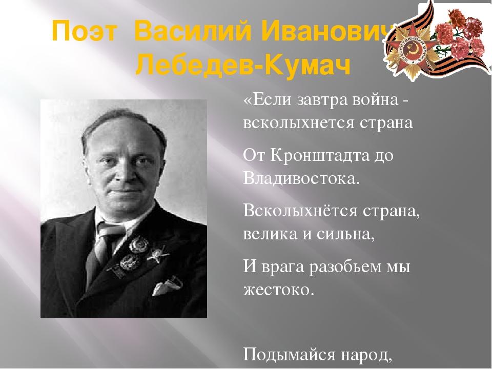 Поэт Василий Иванович Лебедев-Кумач «Если завтра война - всколыхнется страна...
