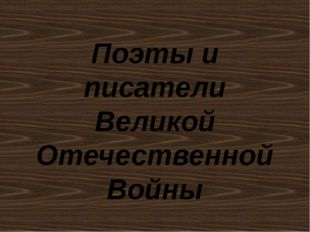 Поэты и писатели Великой Отечественной Войны