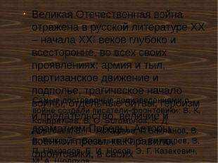 Великая Отечественная война отражена в русской литературе XX – начала XXI ве