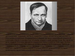 Андрей Платонович Платонов (1899—1951) Его произведения были другими, слишко