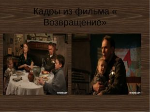 Кадры из фильма « Возвращение»