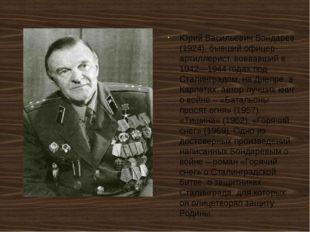 Юрий Васильевич Бондарев (1924), бывший офицер-артиллерист, воевавший в 1942