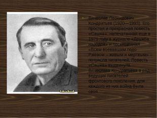 Вячеслав Леонидович Кондратьев (1920—1993). Его простая и прекрасная повесть