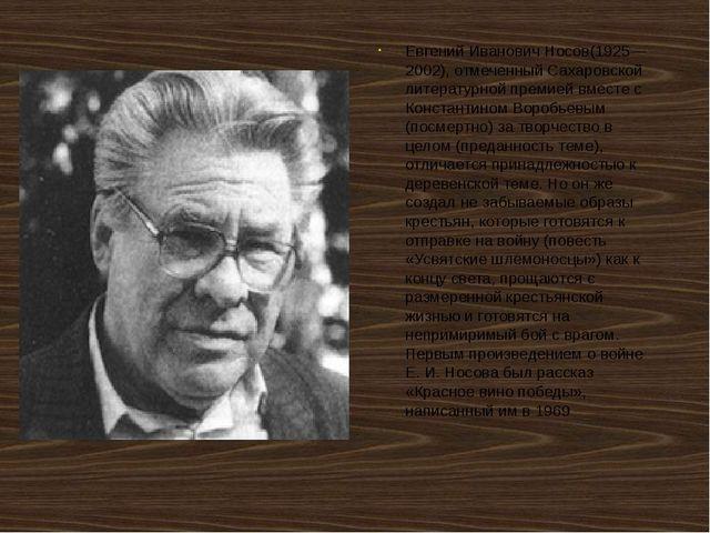 Евгений Иванович Носов(1925—2002), отмеченный Сахаровской литературной преми...