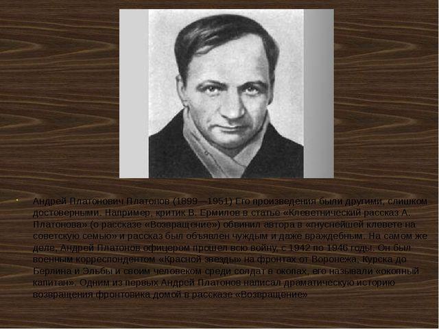 Андрей Платонович Платонов (1899—1951) Его произведения были другими, слишко...