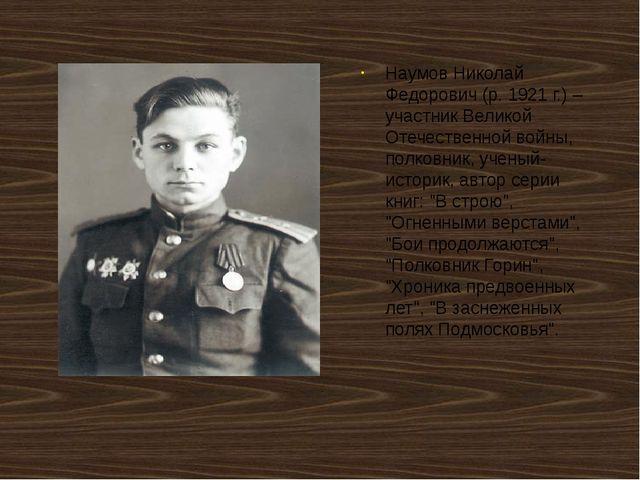 Наумов Николай Федорович (р. 1921 г.) – участник Великой Отечественной войны...