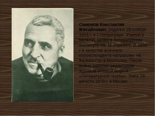Симонов Константин Михайлович. родился 28 ноября 1915 г. в г. Петрограде. У...