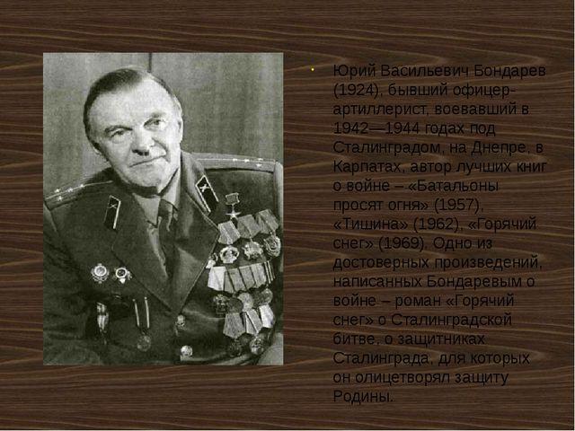 Юрий Васильевич Бондарев (1924), бывший офицер-артиллерист, воевавший в 1942...