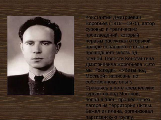 Константин Дмитриевич Воробьев (1919—1975), автор суровых и трагических прои...