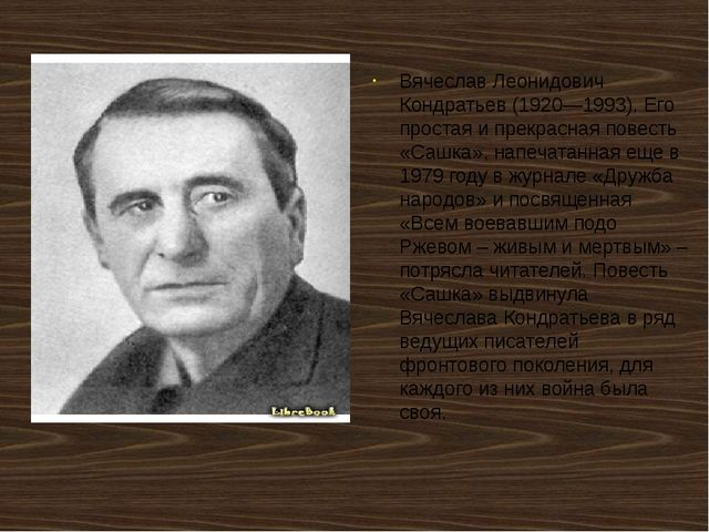 Вячеслав Леонидович Кондратьев (1920—1993). Его простая и прекрасная повесть...