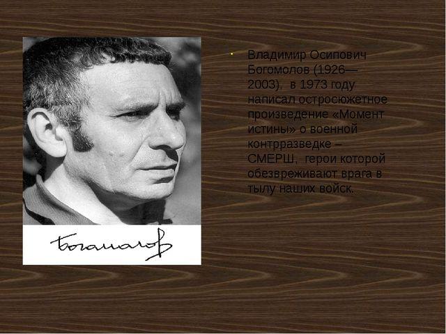Владимир Осипович Богомолов (1926—2003), в 1973 году написал остросюжетное п...