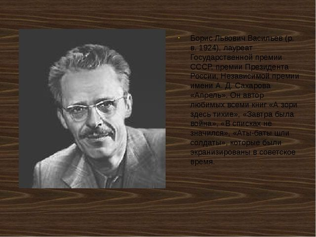 Борис Львович Васильев (р. в. 1924), лауреат Государственной премии СССР, пр...