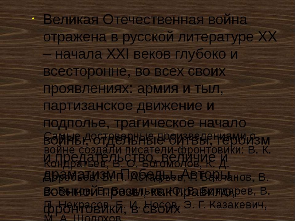 Великая Отечественная война отражена в русской литературе XX – начала XXI ве...