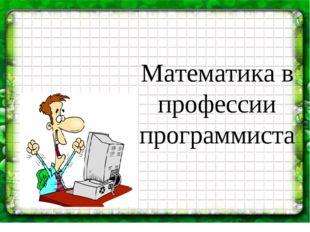 Математика в профессии программиста
