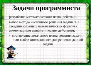 разработка математического плана действий; выбор метода численного решения за