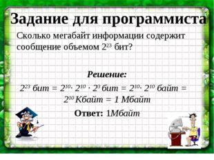 Задание для программиста Сколько мегабайт информации содержит сообщение объем