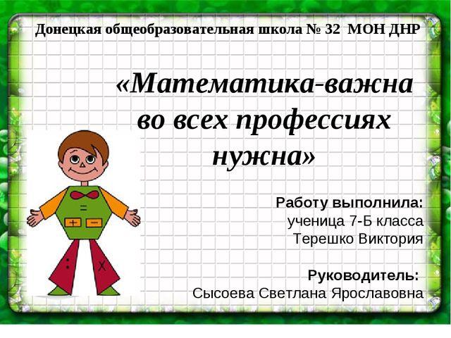 «Математика-важна во всех профессиях нужна» Работу выполнила: ученица 7-Б кла...