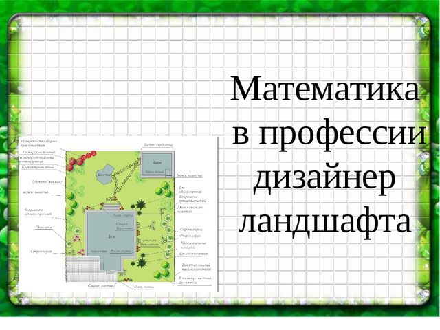Математика в профессии дизайнер ландшафта