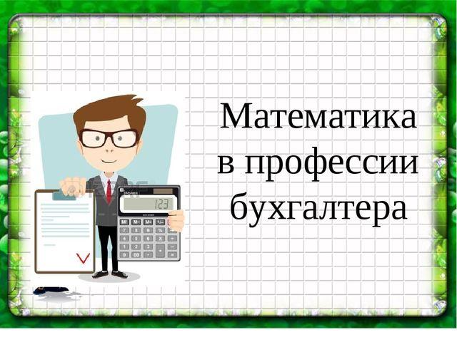 Математика в профессии бухгалтера