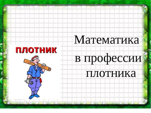 Математика в профессии плотника