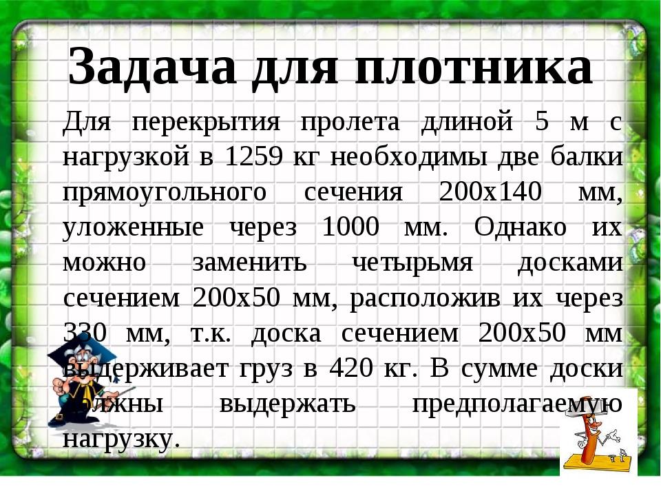 Задача для плотника Для перекрытия пролета длиной 5 м с нагрузкой в 1259 кг н...
