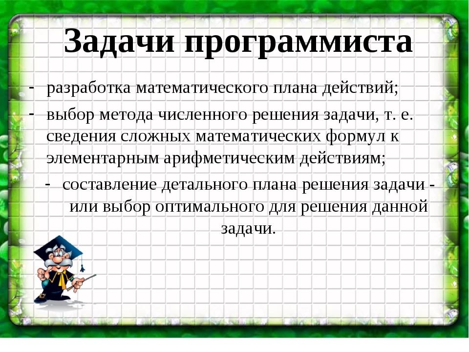 разработка математического плана действий; выбор метода численного решения за...