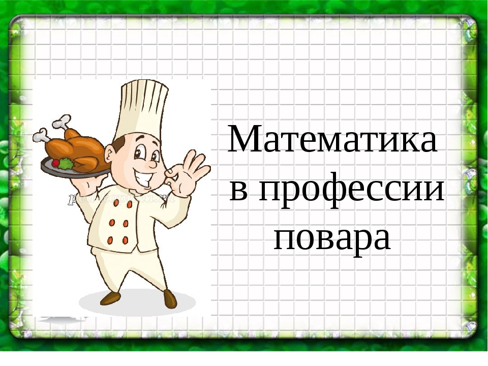 Математика в профессии повара