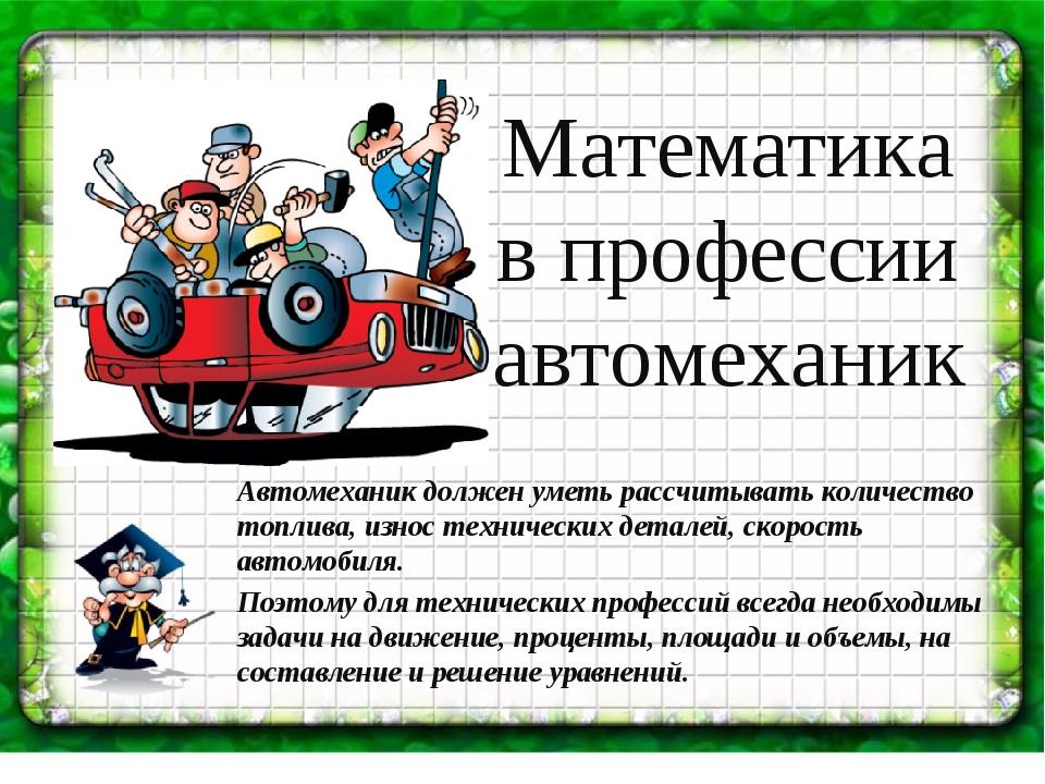Математика в профессии автомеханик Автомеханик должен уметь рассчитывать коли...