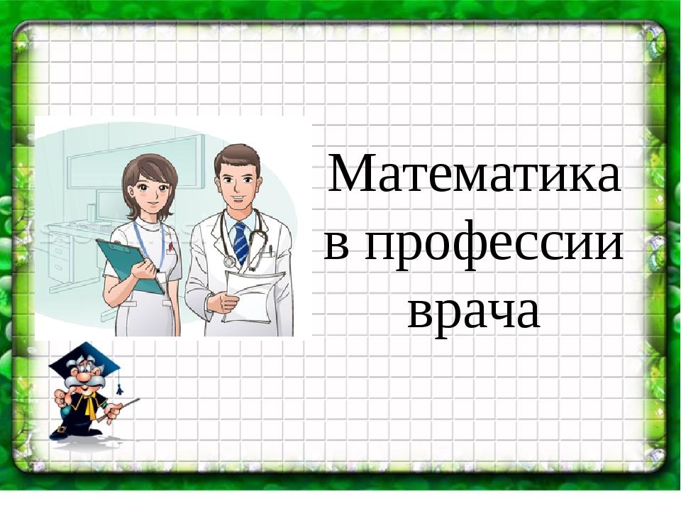 Математика в профессии врача