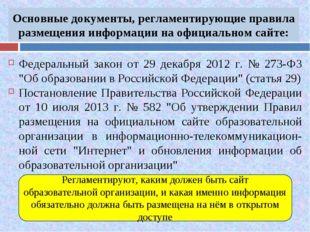 Основные документы, регламентирующие правила размещения информации на официал