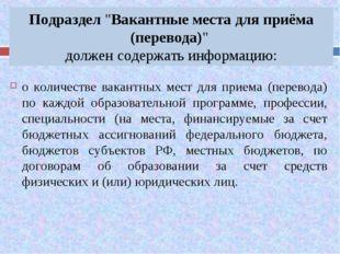 """Подраздел """"Вакантные места для приёма (перевода)"""" должен содержать информацию"""