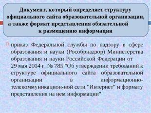 приказ Федеральной службы по надзору в сфере образования и науки (Рособрнадзо