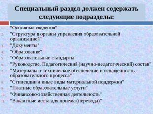"""Специальный раздел должен содержать следующие подразделы: """"Основные сведения"""""""
