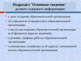 """Подраздел """"Основные сведения"""" должен содержать информацию: о дате создания об"""