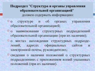 """Подраздел """"Структура и органы управления образовательной организацией"""" должен"""