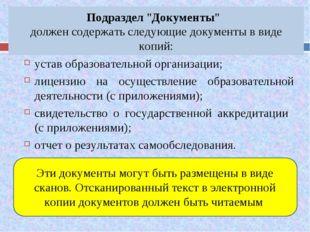"""Подраздел """"Документы"""" должен содержать следующие документы в виде копий: уста"""