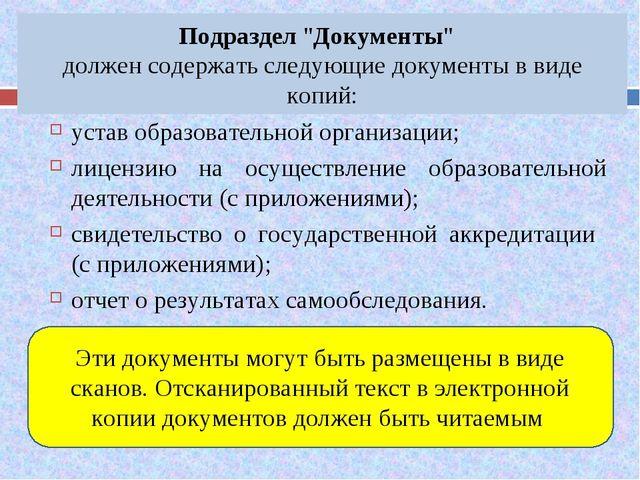 """Подраздел """"Документы"""" должен содержать следующие документы в виде копий: уста..."""