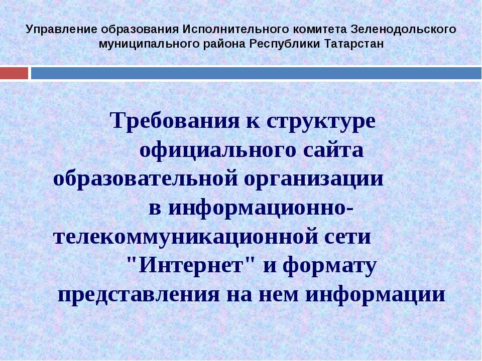 Управление образования Исполнительного комитета Зеленодольского муниципальног...