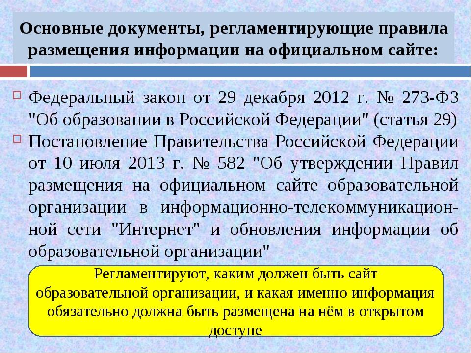 Основные документы, регламентирующие правила размещения информации на официал...