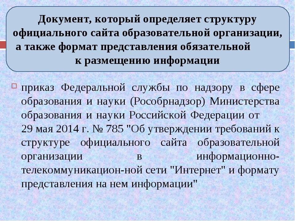 приказ Федеральной службы по надзору в сфере образования и науки (Рособрнадзо...