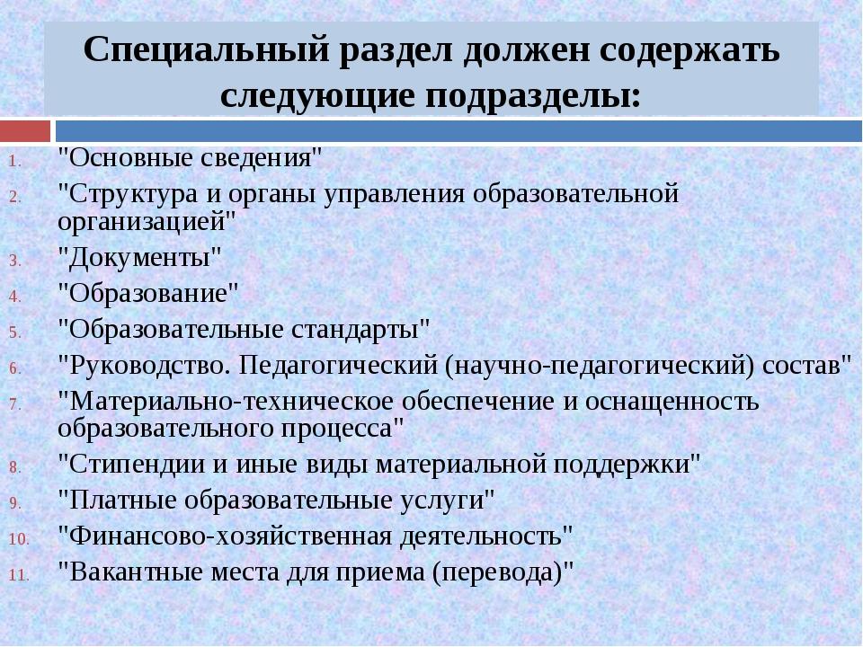 """Специальный раздел должен содержать следующие подразделы: """"Основные сведения""""..."""