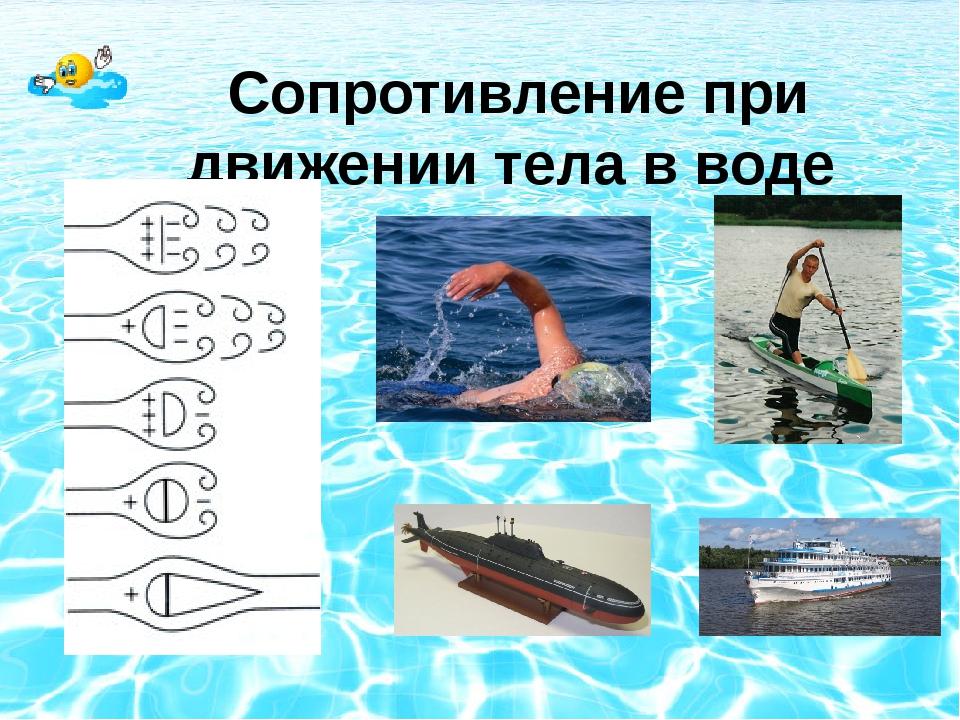 Сопротивление при движении тела в воде